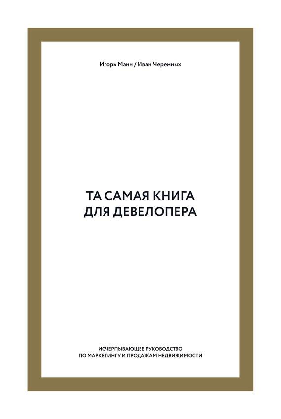 Обложка книги Та самая книга для девелопера. Исчерпывающее руководство по маркетингу и продажам недвижимости