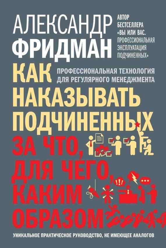 Обложка книги. Автор - Александр Фридман
