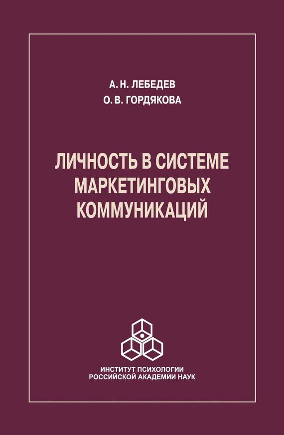 Обложка книги Личность в системе маркетинговых коммуникаций