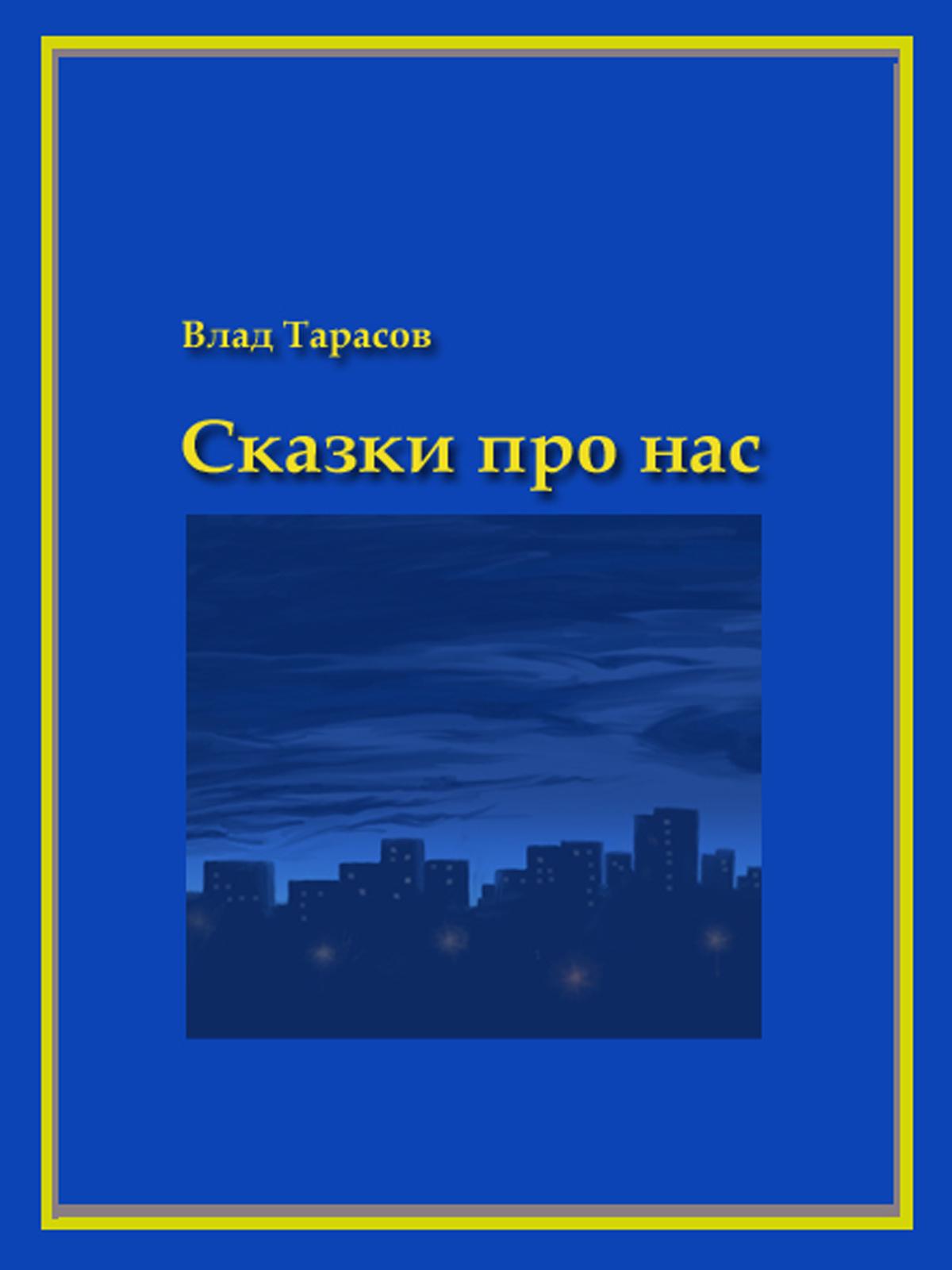 Владислав Тарасов «Сказки про нас»