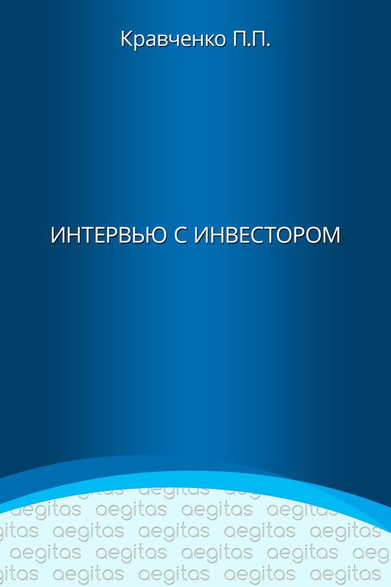 Обложка книги Интервью с инвестором