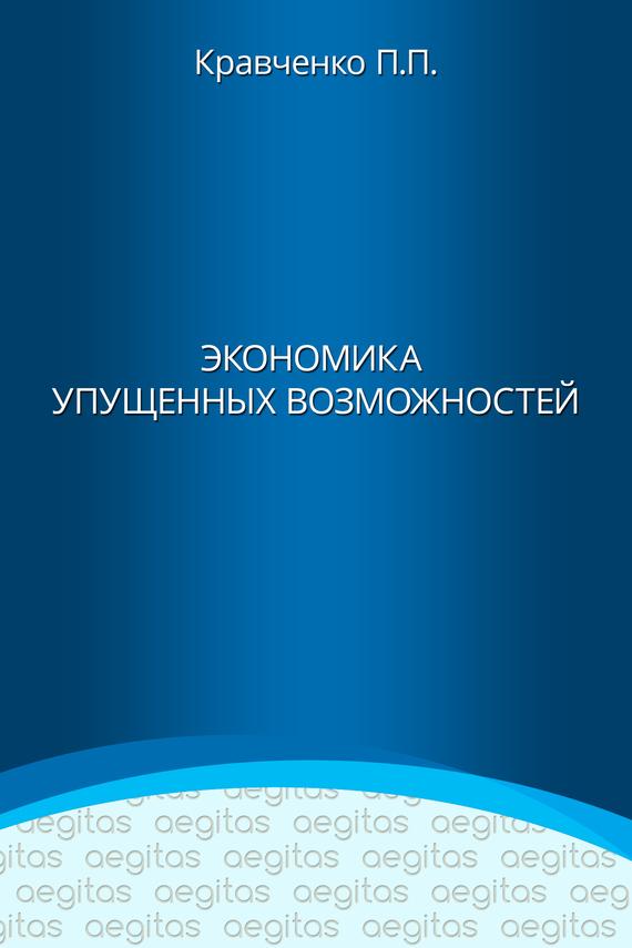 Обложка книги Экономика упущенных возможностей