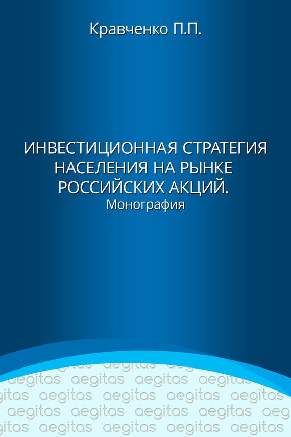 фото обложки издания Инвестиционная стратегия населения на рынке российских акций