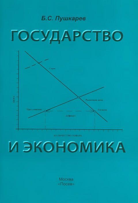 фото обложки издания Государство и экономика. Введение для неэкономистов