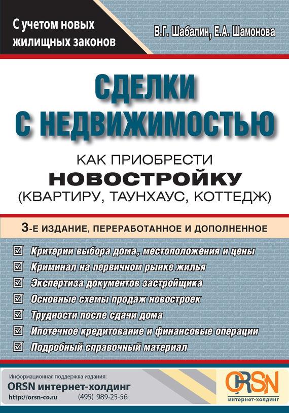 Обложка книги. Автор - Елена Шамонова