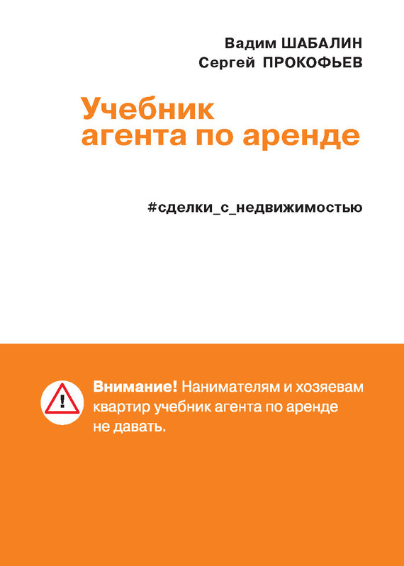 Обложка книги Сделки с недвижимостью. Учебник агента по аренде