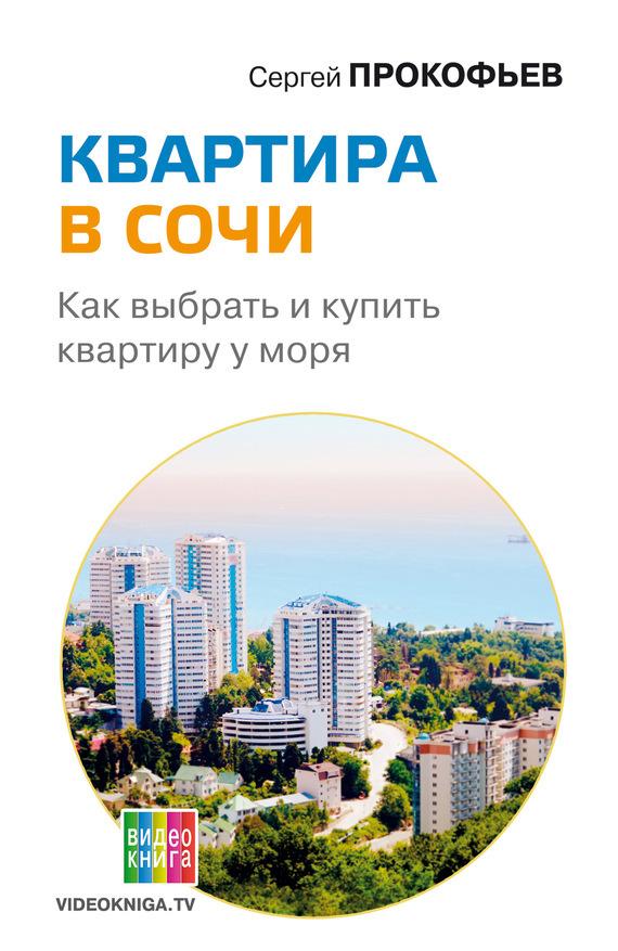 Обложка книги. Автор - Сергей Прокофьев