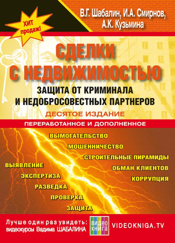 Обложка книги Сделки с недвижимостью. Защита от криминала и недобросовеcтных партнеров