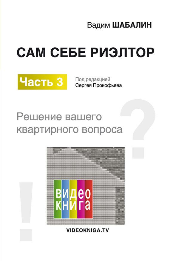 Обложка книги Сам себе риэлтор. Решение вашего квартирного вопроса