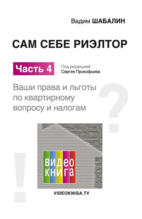 Обложка книги Сам себе риэлтор. Ваши права и льготы по жилищному вопросу и налогам