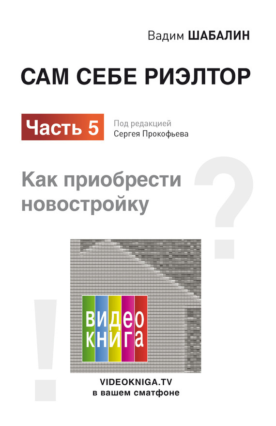 Обложка книги Сам себе риэлтор. Как приобрести новостройку