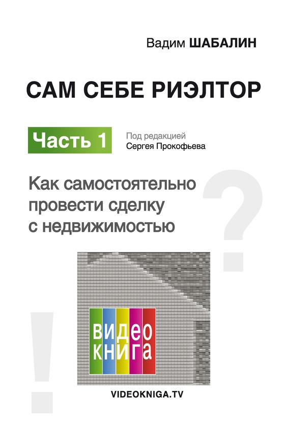 Обложка книги Сам себе риэлтор. Как самостоятельно провести сделку с недвижимостью