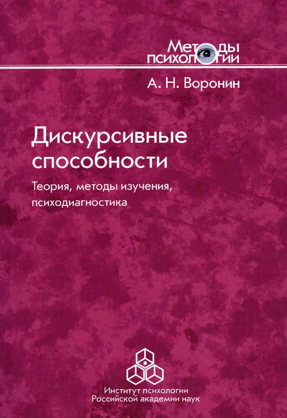 Анатолий Воронин «Дискурсивные способности. Теория, методы изучения, психодиагностика»
