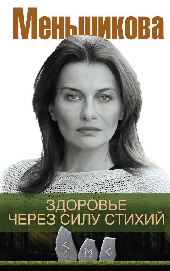 Ксения Меньшикова «Здоровье через силу стихий»