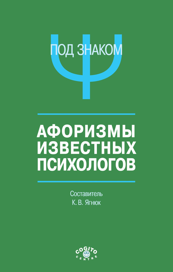 Константин Ягнюк «Под знаком Ψ. Афоризмы известных психологов»