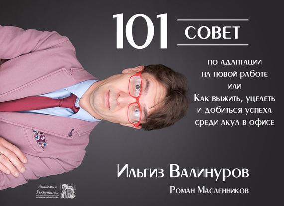 Обложка книги 101 совет по адаптации на новой работе, или Как выжить, уцелеть и добиться успеха среди акул в офисе