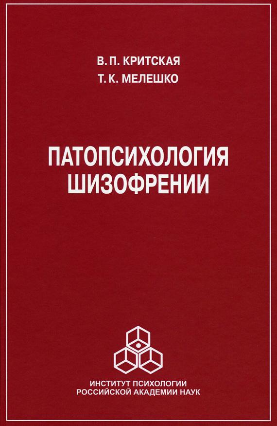 Т. Мелешко-Брушлинская, В. Критская «Патопсихология шизофрении»