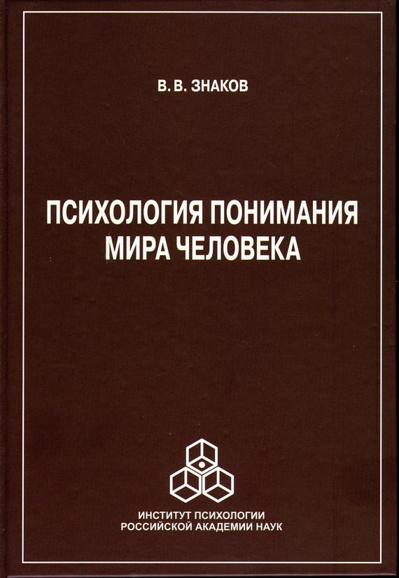 Виктор Знаков «Психология понимания мира человека»