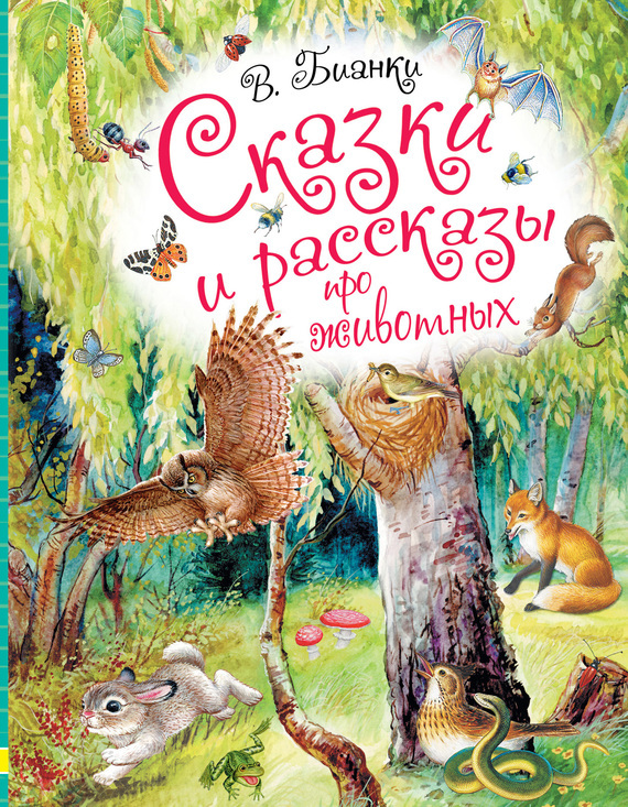 Сказки и рассказы про животных