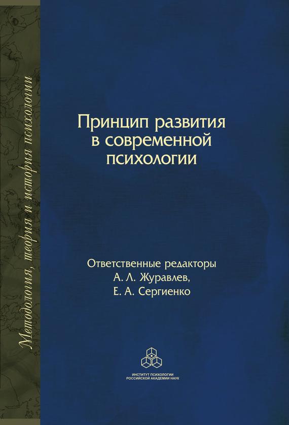 Коллектив авторов «Принцип развития в современной психологии»