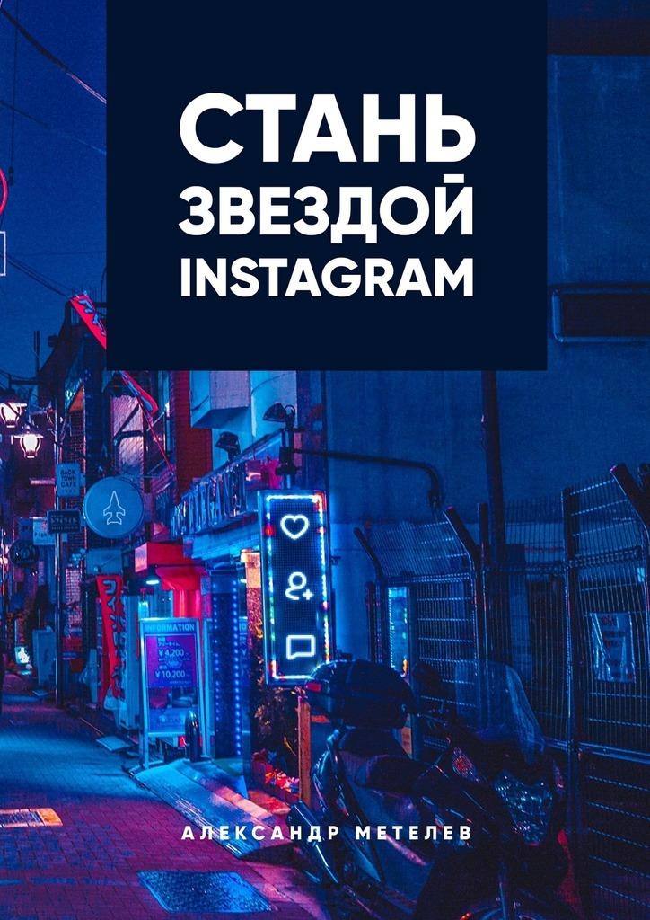 Обложка книги Стань звездой Instagram