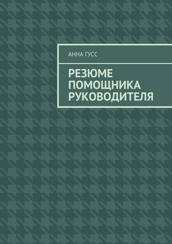 Обложка книги Резюме помощника руководителя