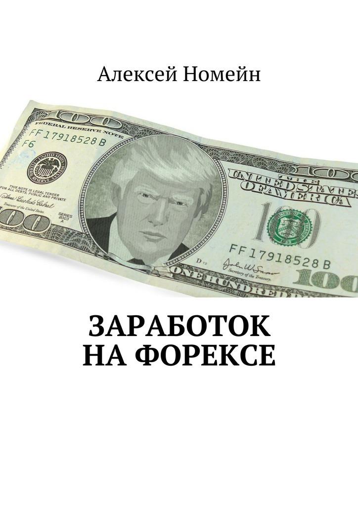Обложка книги Заработок наФорексе