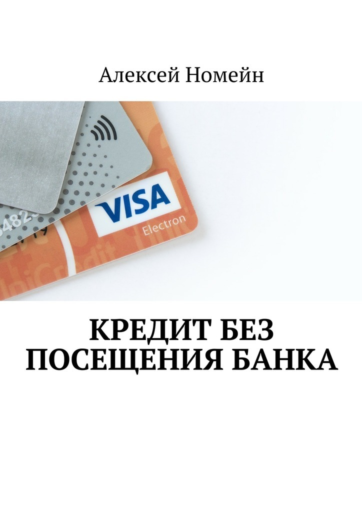 Обложка книги Кредит без посещения банка