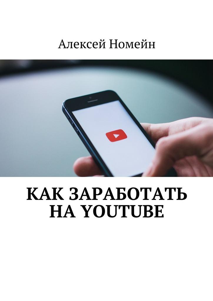 Обложка книги Как заработать наYoutube