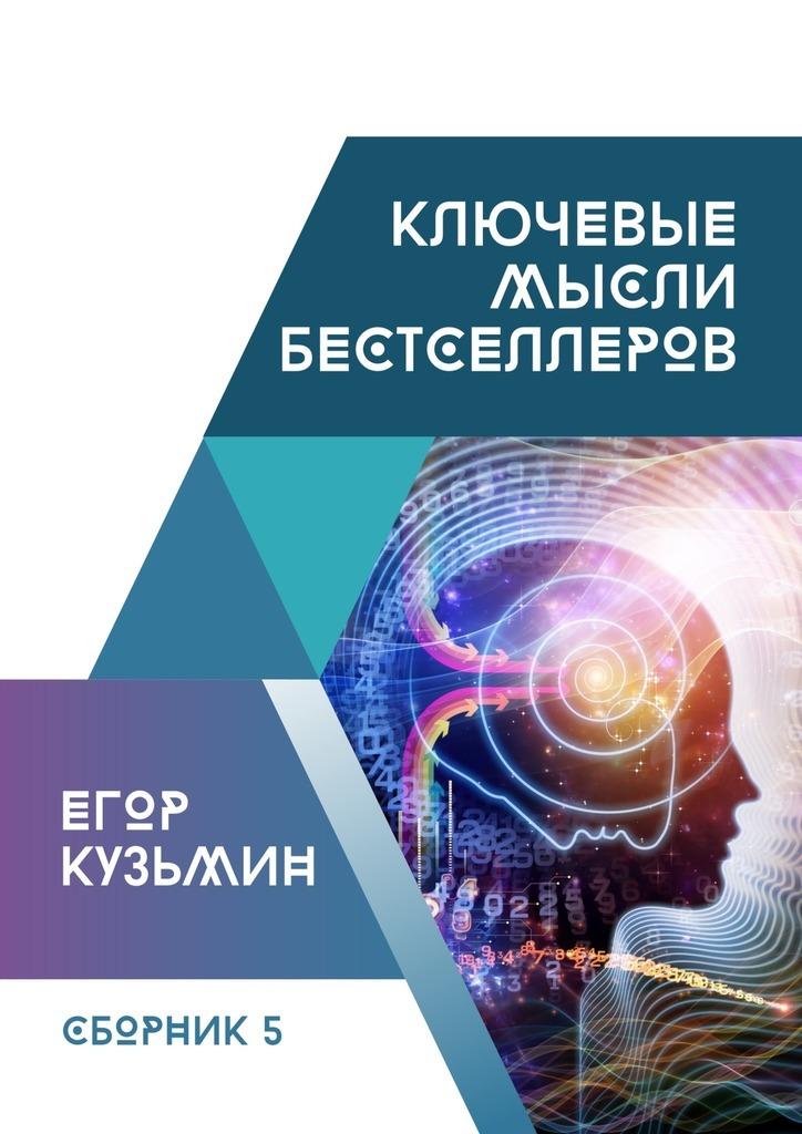 Обложка книги Ключевые мысли бестселлеров. Сборник№5