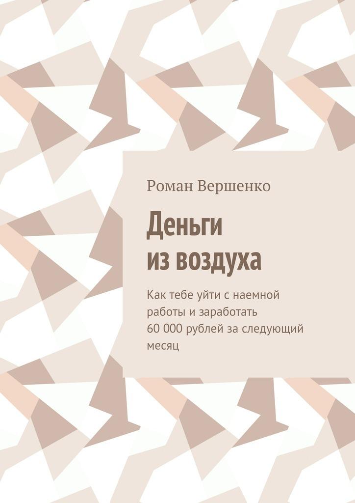 Обложка книги Деньги извоздуха