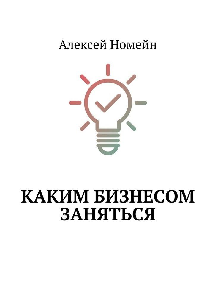 Обложка книги Каким бизнесом заняться