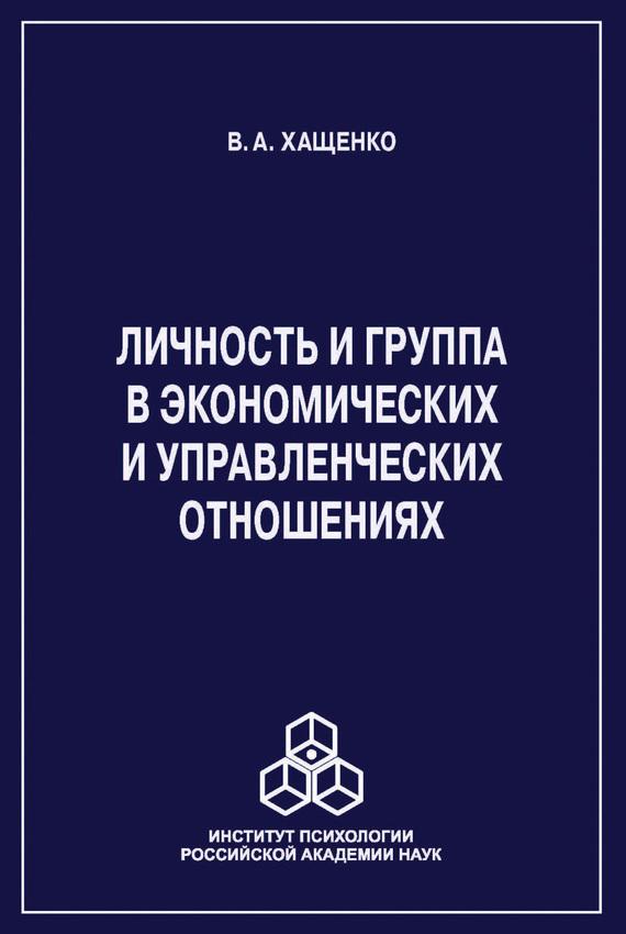 Валерий Хащенко «Личность и группа в системе экономических и управленческих отношений»