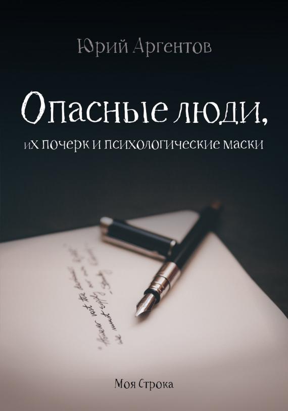 Юрий Аргентов «Опасные люди, их почерк и психологические маски»