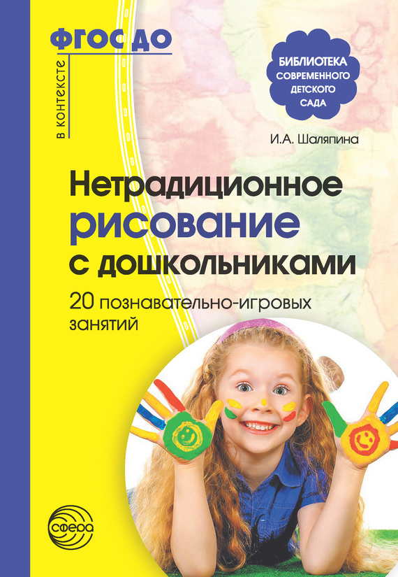 Ирина Шаляпина «Нетрадиционное рисование с дошкольниками. 20 познавательно-игровых занятий»