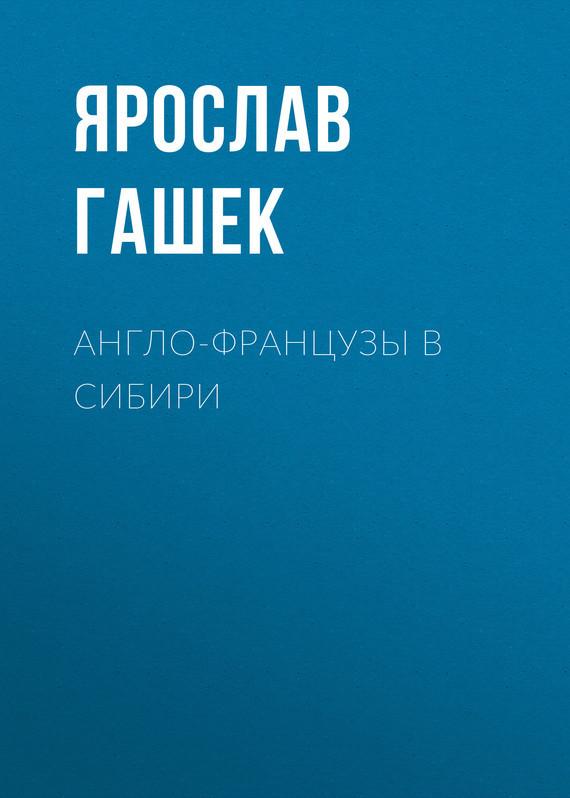 Англо-французы в Сибири
