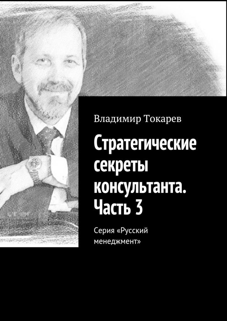 Обложка книги Стратегические секреты консультанта. Часть3. Серия «Русский менеджмент»