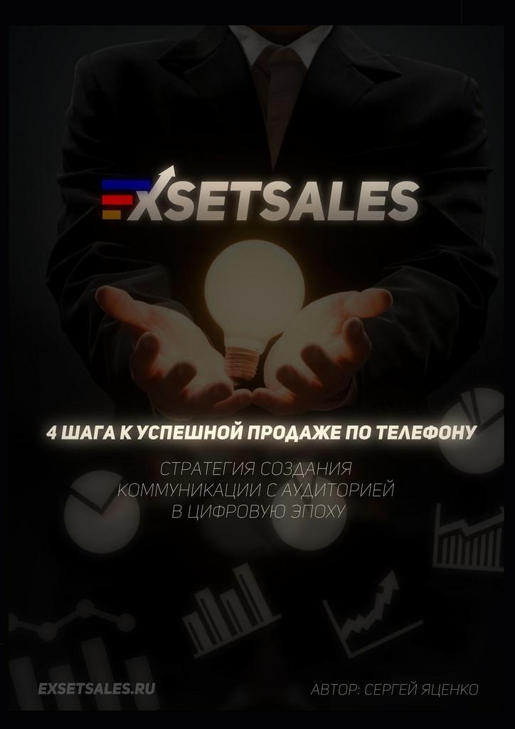 Обложка книги Exsetsales: 4шага к успешной продаже по телефону