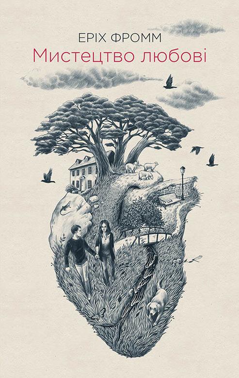 Еріх Фромм «Мистецтво любові»