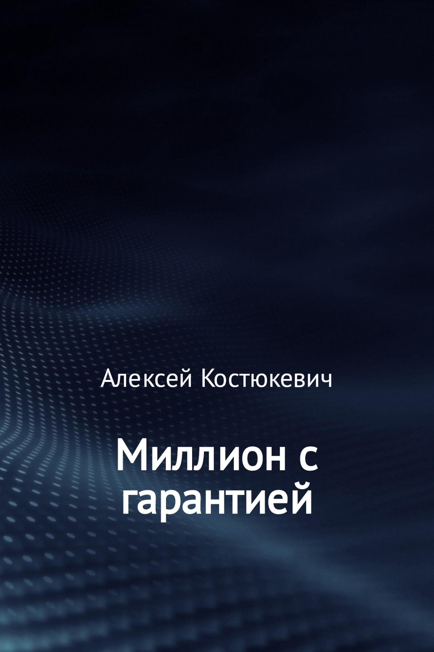 Обложка книги. Автор - Алексей Костюкевич