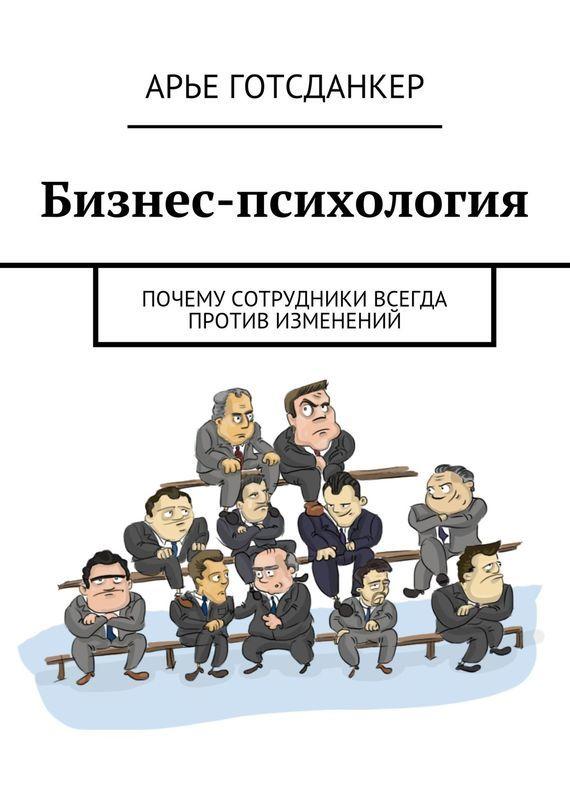 Обложка книги Бизнес-психология: почему сотрудники всегда против изменений