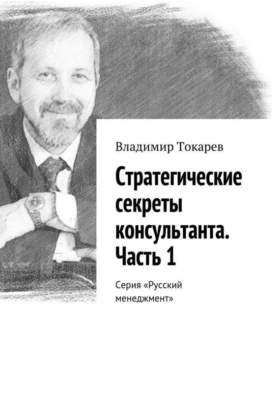 Обложка книги Стратегические секреты консультанта. Часть1. Серия «Русский менеджмент»