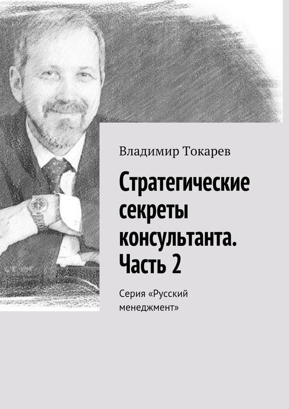 Обложка книги Стратегические секреты консультанта. Часть2. Серия «Русский менеджмент»
