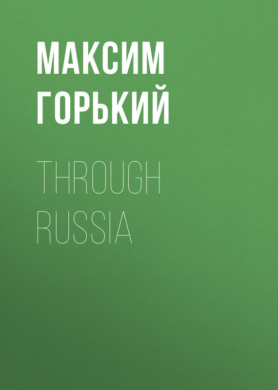 Through Russia – Максим Горький