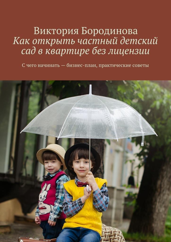 Обложка книги Как открыть частный детский сад вквартире без лицензии. С чего начинать – бизнес-план, практические советы