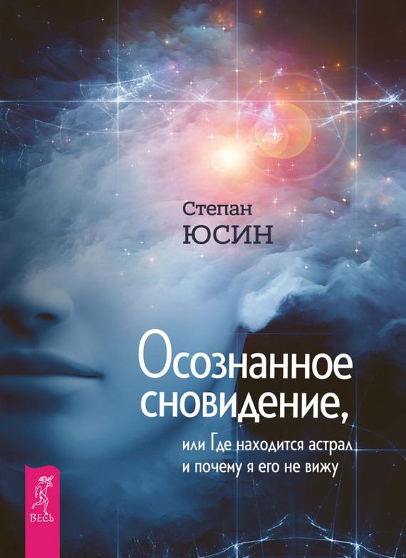Степан Юсин «Осознанное сновидение, или Где находится астрал и почему я его не вижу»