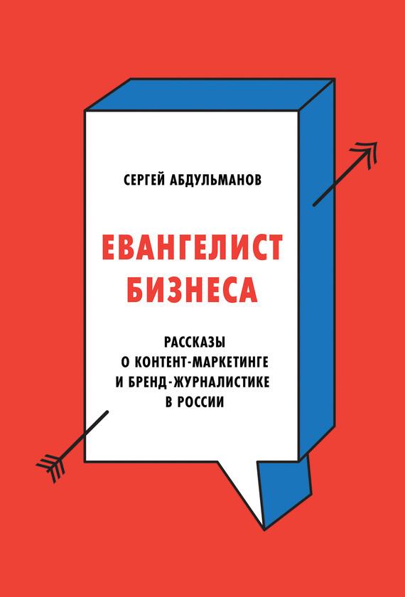 Обложка книги Евангелист бизнеса