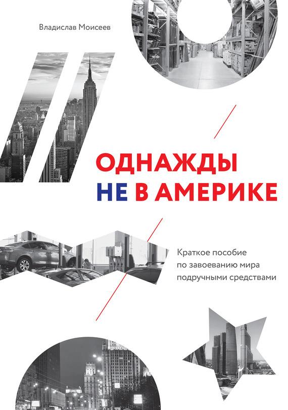 Обложка книги Однажды не в Америке: краткое пособие по завоеванию мира подручными средствами