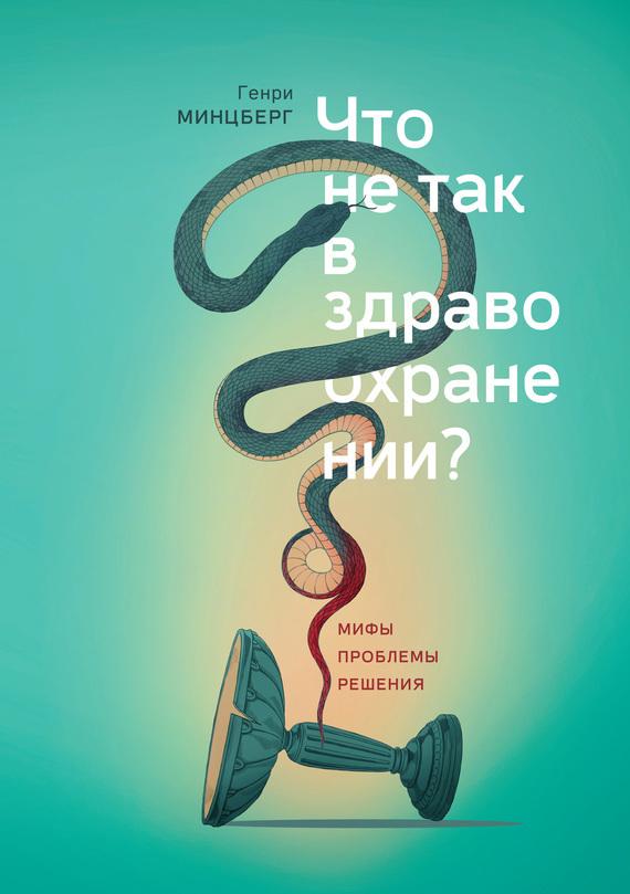 фото обложки издания Что не так в здравоохранении? Мифы. Проблемы. Решения