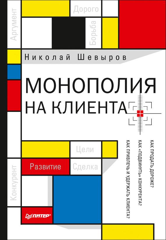 Обложка книги. Автор - Николай Шевыров